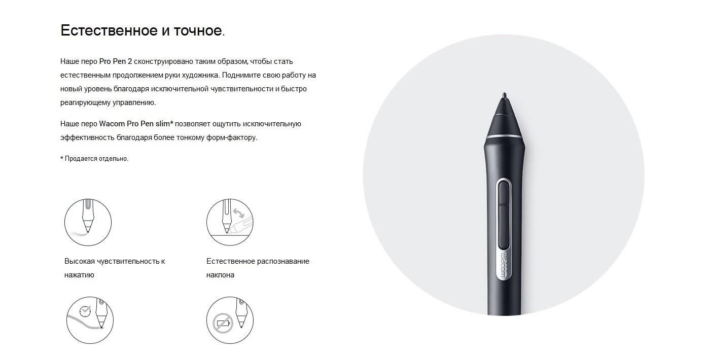 Перо Wacom Pro Pen 2