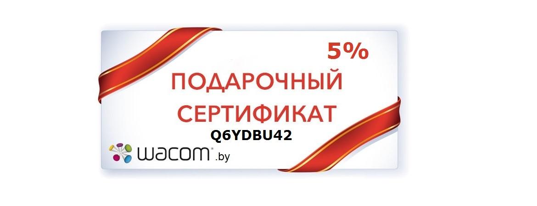 Купон на скидку на Wacom 5%