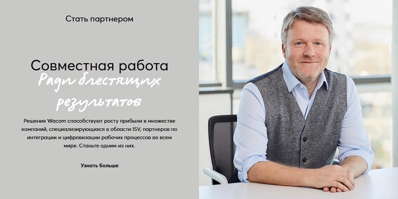 Стать партнером Wacom в Минске