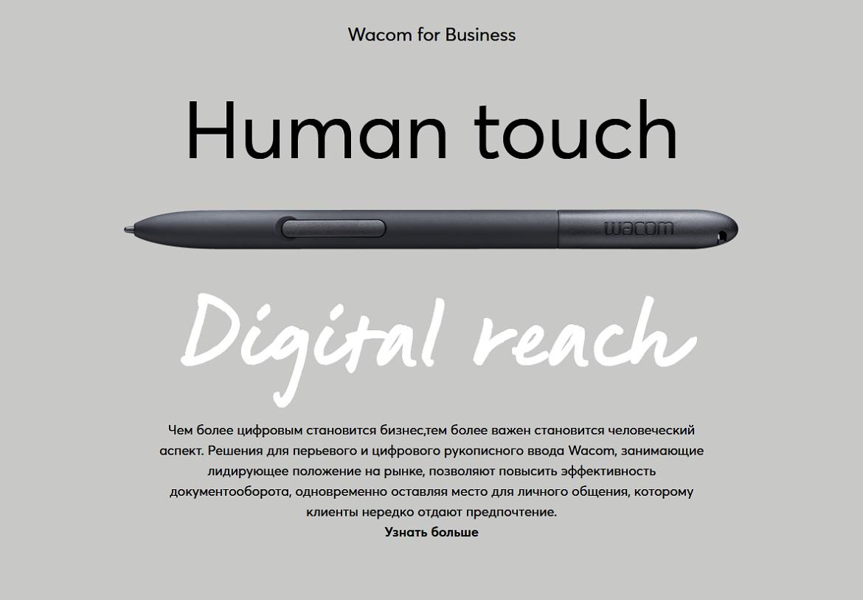 Передовая технология перьевого и цифрового рукописного ввода для бизнеса