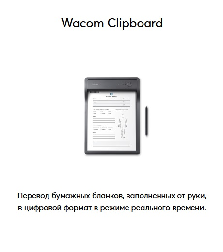 Wacom Clipboard