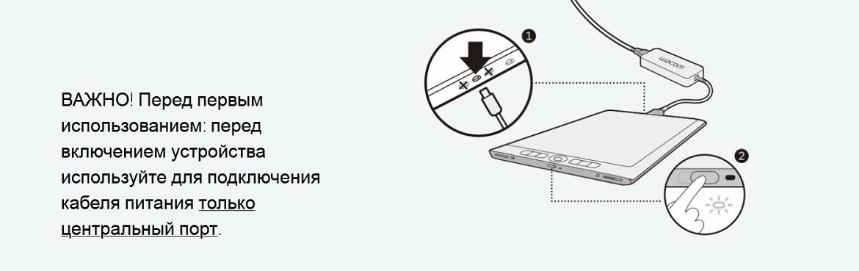 ВАЖНО! Перед первым использованием: перед включением устройства используйте для подключения кабеля питания только центральный порт.