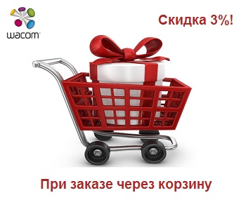 Скидка 3% при заказе через корзину!