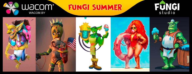 15 мая студия компьютерной графики и разработки игр «Fungi Studio» совместно с Wacom.by провела конкурс рисунка среди всех желающих.