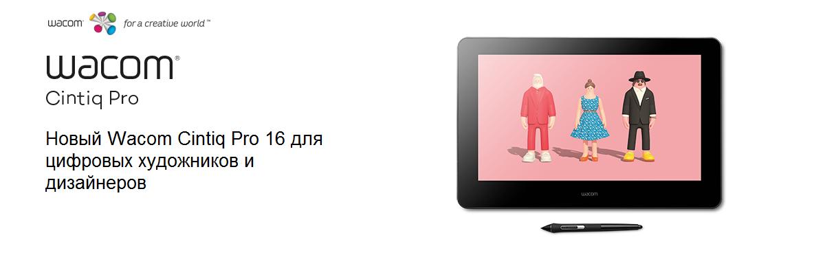Новый Wacom Cintiq Pro 16 для цифровых художников и дизайнеров